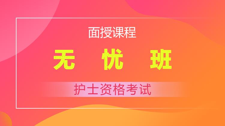 2020护士执业无忧全程班(面授)
