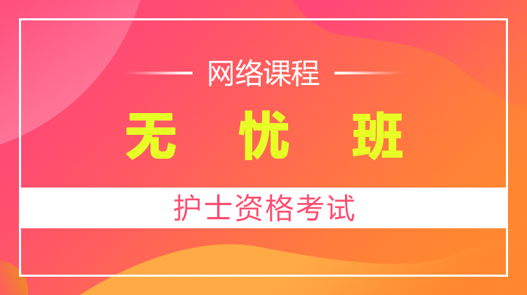2022护士执业无忧全程班(面授)