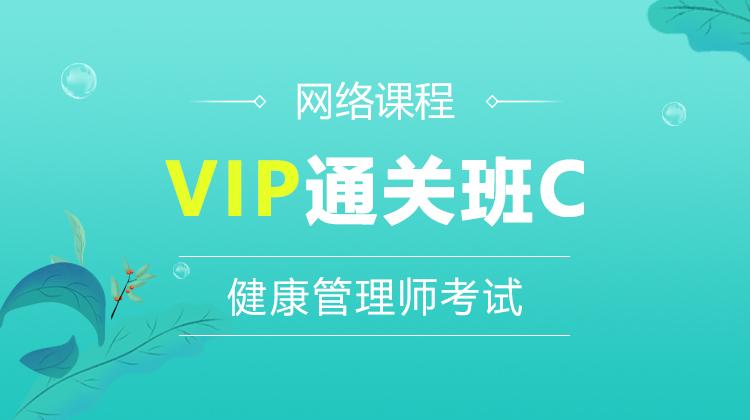 2021健康管理师(三级)高级技能网络课程(VIP通关班C)