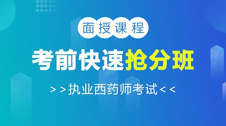 2021执业西药师资格考试考前快速抢分班(面授)