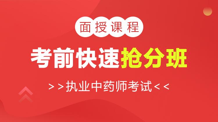 2020执业中药师资格考试考前快速抢分班(面授)