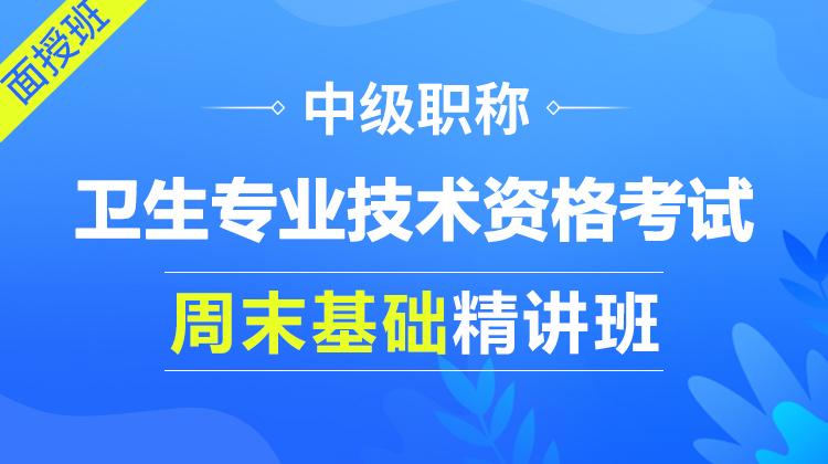 2020内科学(303)专业技术资格考试周末基础精讲班(面授)