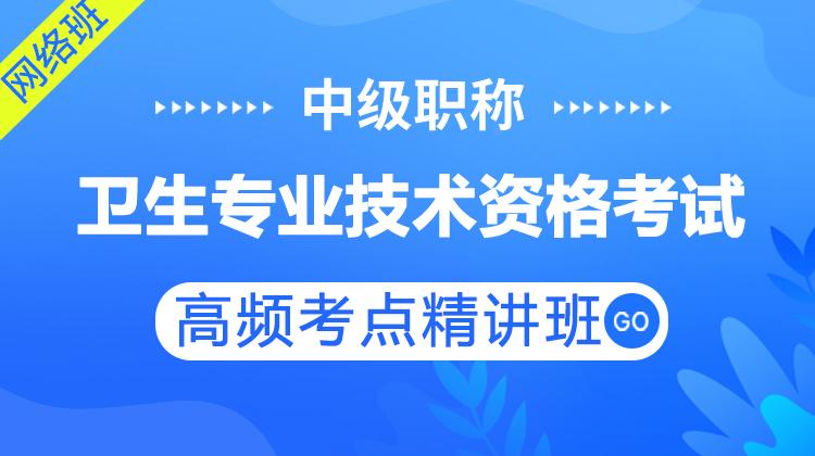 2022中药学(367)专业技术资格考试[高频考点精讲班]