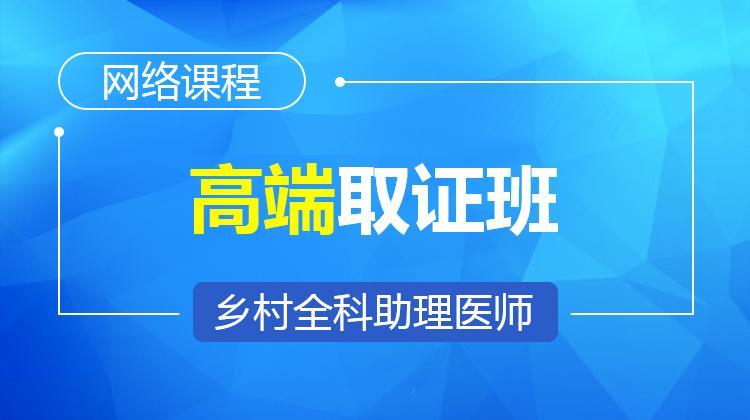 2021乡村全科执业助理医师集训班(不含密卷)