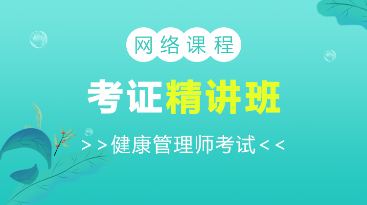 2021健康管理师(三级)考证精讲班