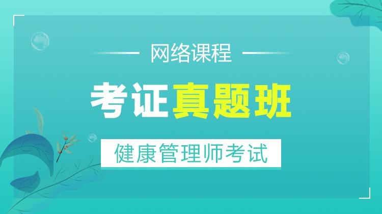 2021健康管理师(三级)考证真题班