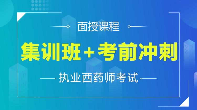 2021执业西药师资格考试集训班+考前冲刺(面授)