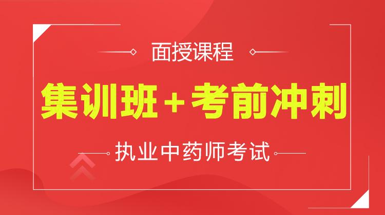 2020执业中药师资格考试集训班+考前冲刺(面授)