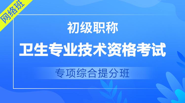 2022中医内科学(315)专业技术资格考试[VIP强化提分班]