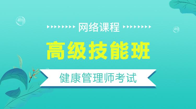 2021健康管理师(三级)高级技能网络课程(单课程)