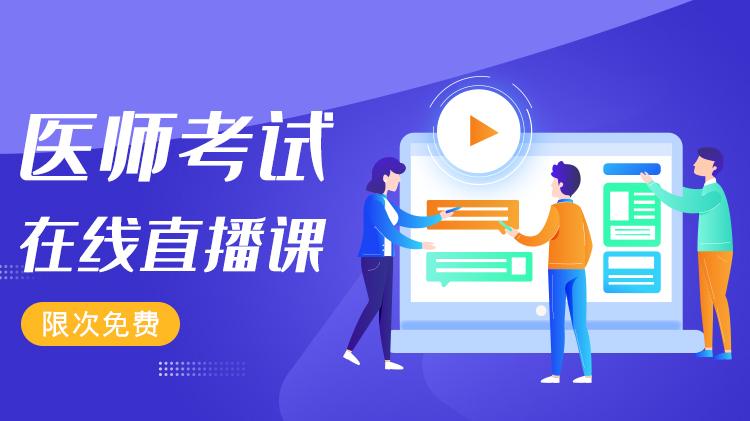 2020口腔执业医师笔试系统精讲直播课程(6月5日)