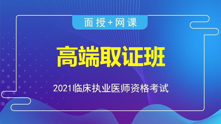 2021临床执业高端取证班(重读)