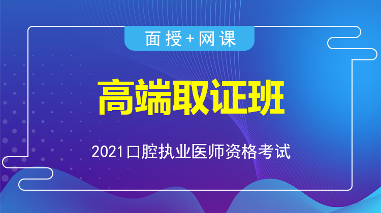 2021口腔执业高端取证班(重读)