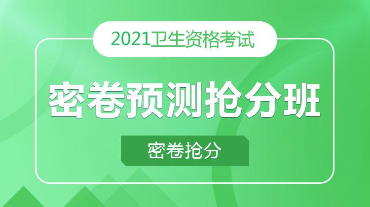 2021内科学(303)卫生资格考试-考前冲刺班
