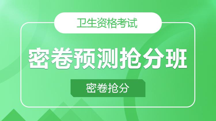 2022中医内科学(315)专业技术资格考试[试题解析班]