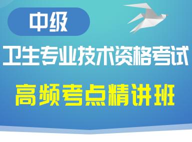 2022全科医学(301)专业技术资格考试[高频考点精讲班]