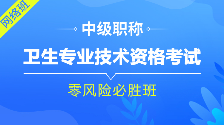 2022全科医学(301)专业技术资格考试[高端定制必胜班]