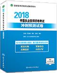 中医执业冲刺预测试卷