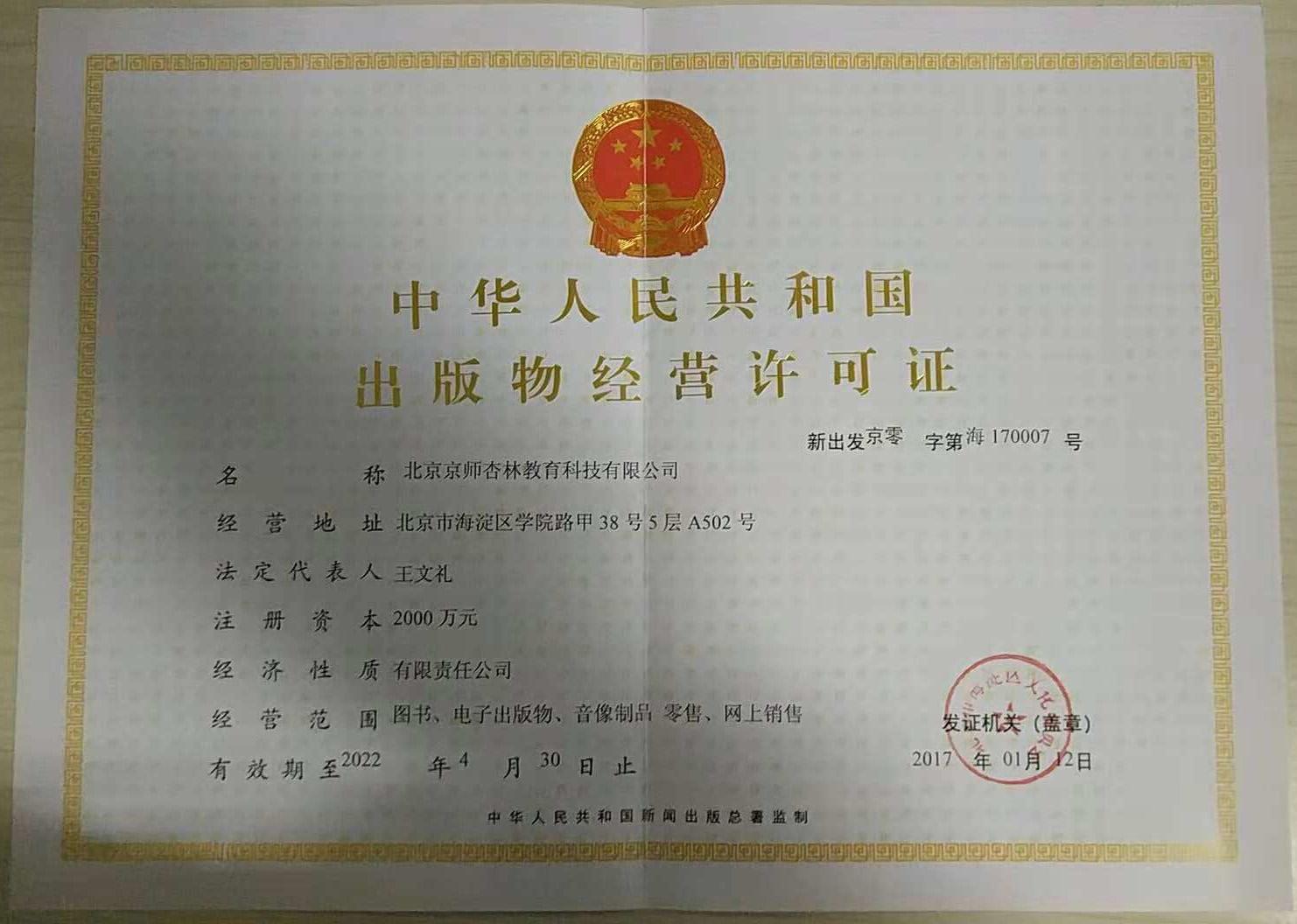 京师杏林出版物经营许可证