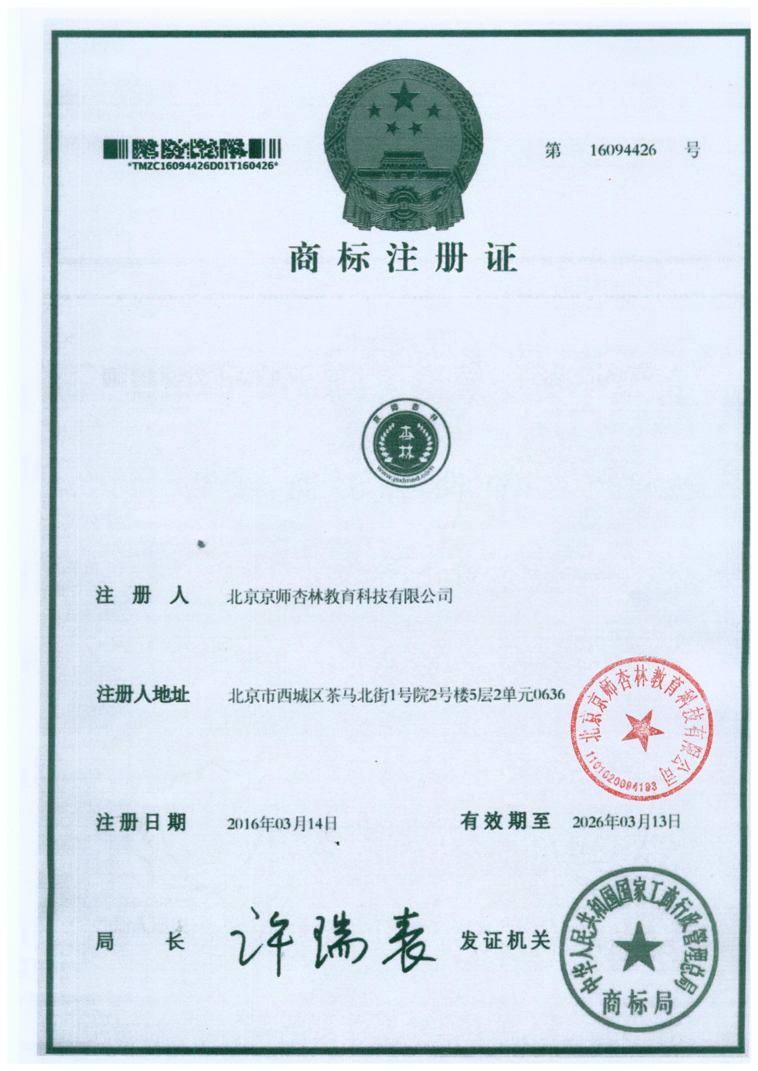 京师杏林商标注册证