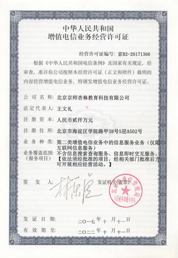 京师杏林增值电信业务经营许可证